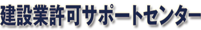 建設業許可サポートセンター(大阪・東京など全国対応)