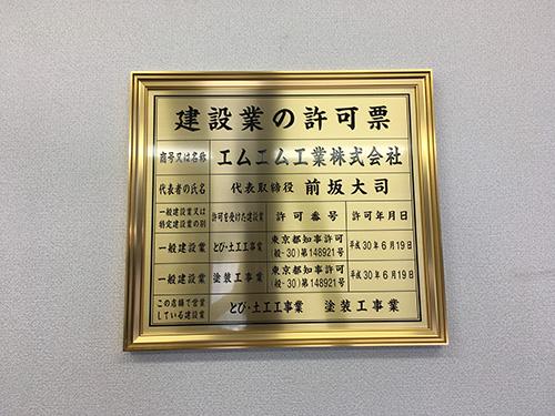 エムエム工業株式会社金看板