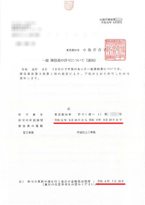 建設業許可通知書
